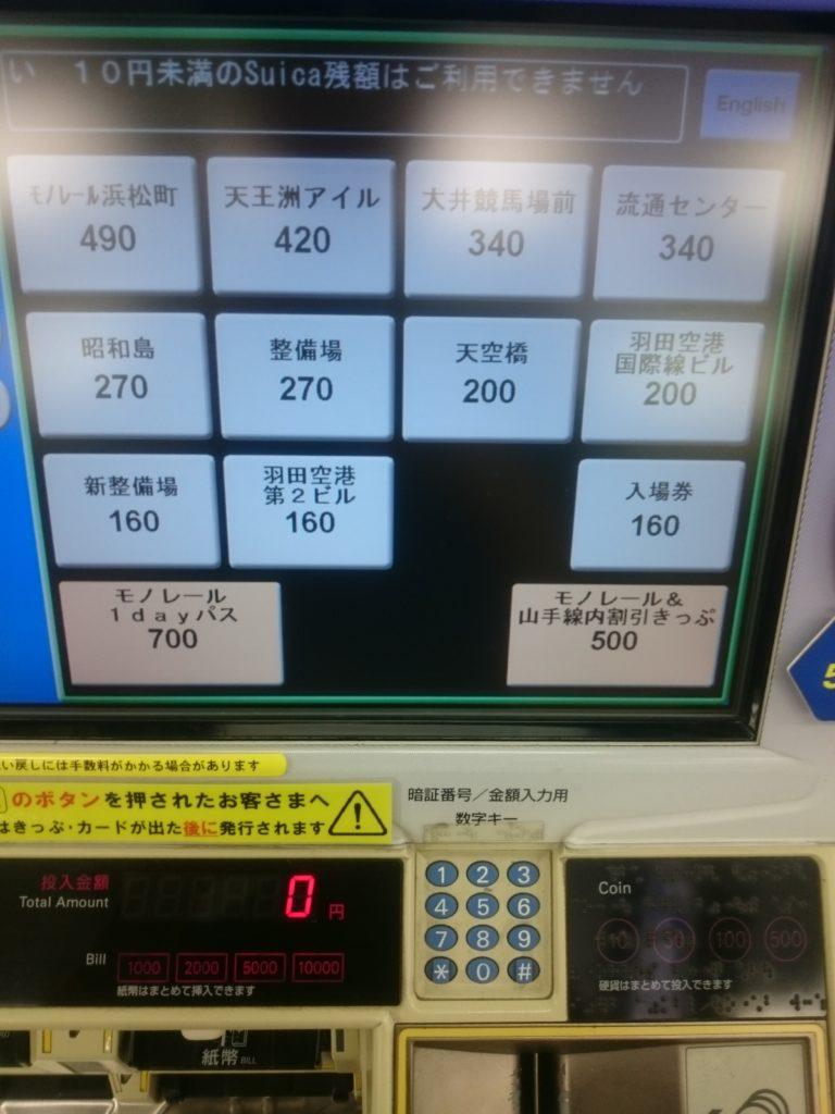 羽田空港から都心に向かう切符の買い方また切符はどこまで買う Fly By